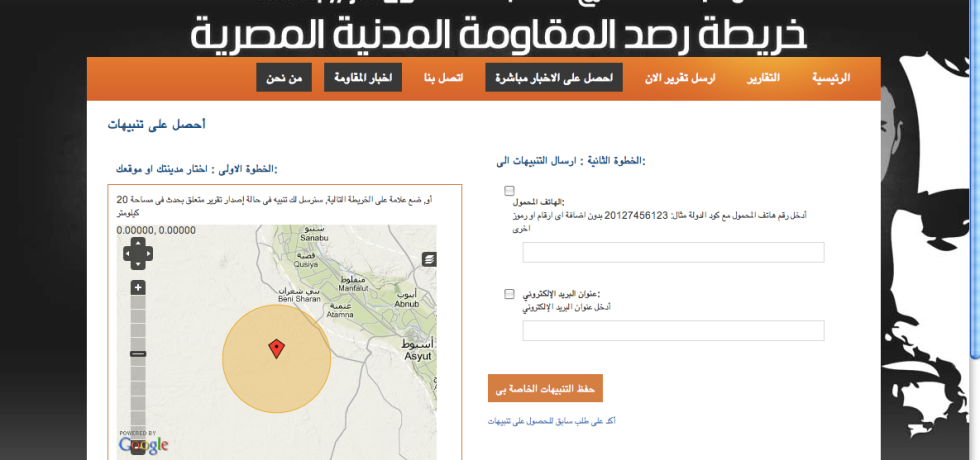 Source: https://www.ushahidi.com/blog/2011/02/03/using-a-map-to-bear-witness-in-egypt-jan25